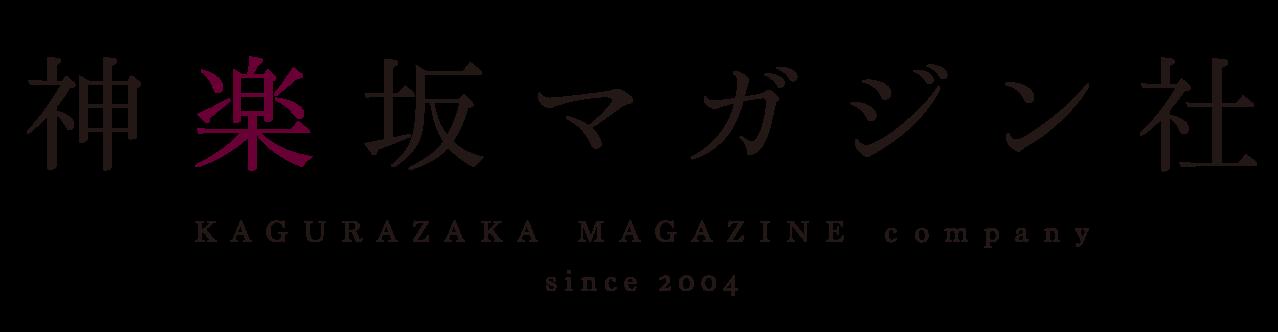 神楽坂マガジン社オフィシャルサイト