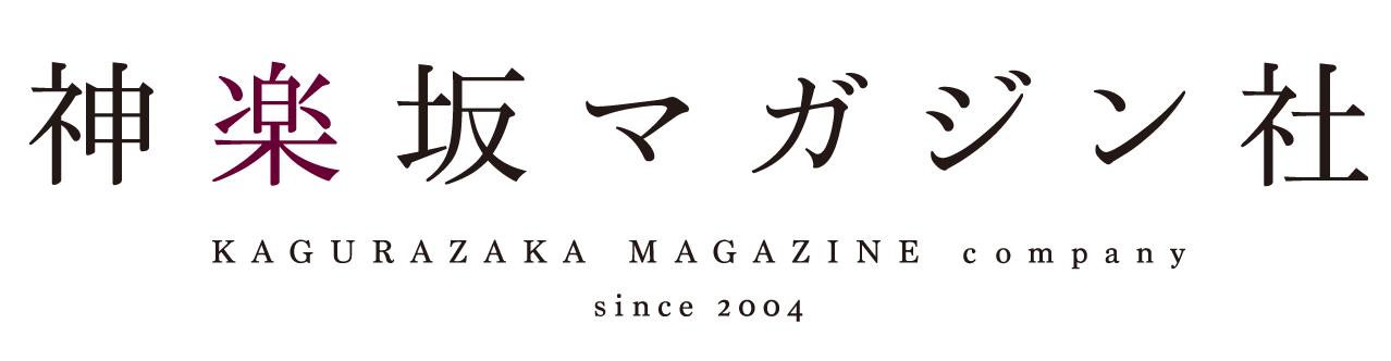 神楽坂マガジン社ロゴ